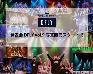 発表会DFLY vol.9写真販売スタート!!