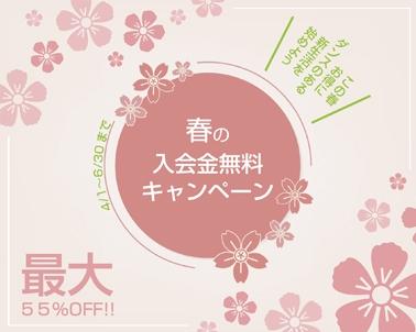 春の入会金無料キャンペーン!!