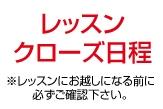 【DFLY vol.8】レッスンクローズ日程